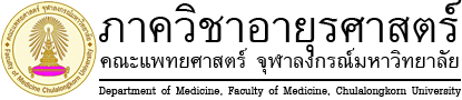 ภาควิชาอายุรศาสตร์ คณะแพทยศาสตร์ จุฬาลงกรณ์มหาวิทยาลัย